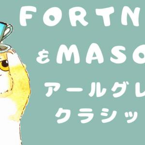 【お茶レビュー】フォートナム&メイソン・アールグレイクラシック
