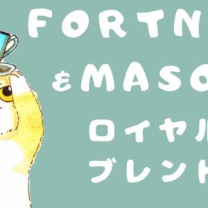 【お茶レビュー】フォートナム&メイソン・ロイヤルブレンド