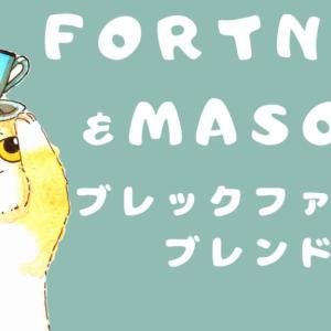 【お茶レビュー】フォートナム&メイソン・ブレックファストブレンド