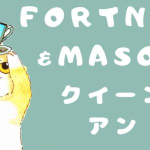 【お茶レビュー】フォートナム&メイソン・クイーンアン