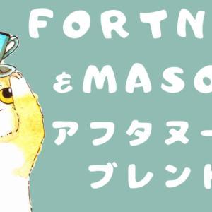 【お茶レビュー】フォートナム&メイソン・アフタヌーンブレンド