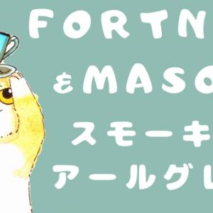 【お茶レビュー】フォートナム&メイソン・スモーキーアールグレイ