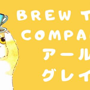 【お茶レビュー】ブリューティーカンパニー・アールグレイ