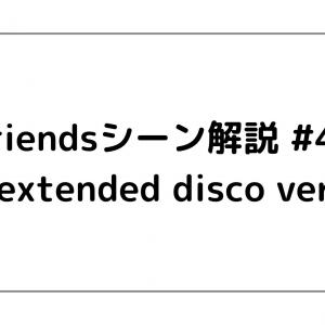 Friendsシーン解説 #46 「The extended disco version」