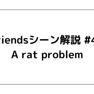 Friendsシーン解説 #48 「A rat problem」