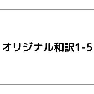 Friendsエピソード1-5のオリジナル和訳