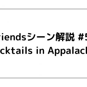 Friendsシーン解説 #53 「Cocktails in Appalachia」
