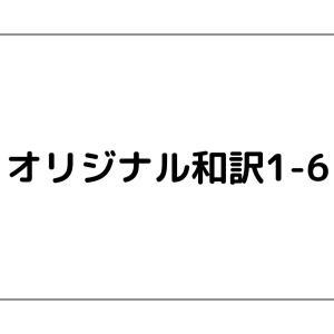 Friendsエピソード1-6のオリジナル和訳
