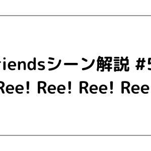 Friendsシーン解説 #59 「Ree! Ree! Ree! Ree!」