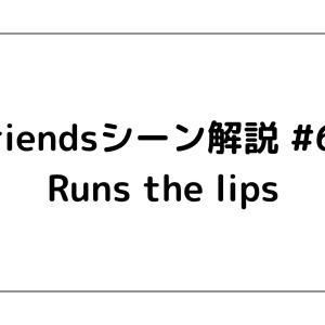Friendsシーン解説 #65 「Runs the lips」