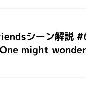 Friendsシーン解説 #61 「One might wonder」