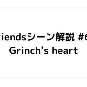 Friendsシーン解説 #64 「Grinch's heart」