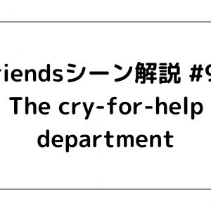 Friends(フレンズ)シーン解説 #90 「The cry-for-help department」