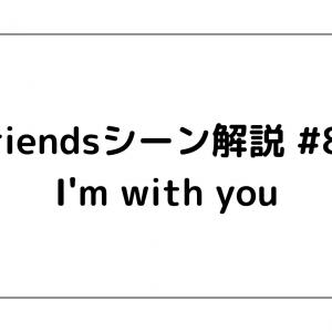 Friends(フレンズ)シーン解説 #89 「I'm with you」