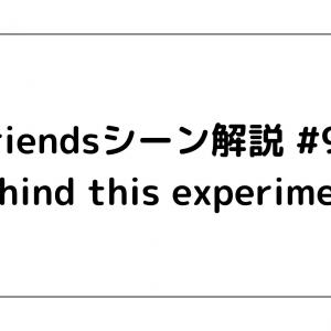 Friends(フレンズ)シーン解説 #93 「Behind this experiment」