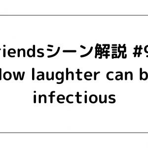 Friends(フレンズ)シーン解説 #96 「How laughter can be infectious」