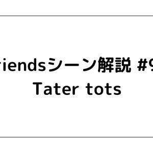 Friends(フレンズ)シーン解説 #97 「Tater tots」