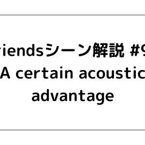 Friends(フレンズ)シーン解説 #99 「A certain acoustic advantage」