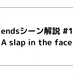 Friends(フレンズ)シーン解説 #101 「A slap in the face」