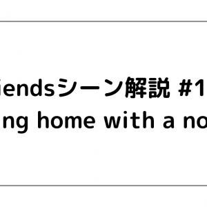 Friends(フレンズ)シーン解説 #103 「Going home with a note!」
