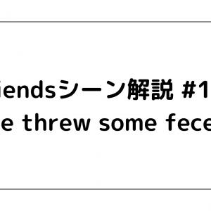 Friends(フレンズ)シーン解説 #104 「He threw some feces」
