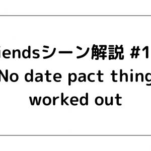 Friends(フレンズ)シーン解説 #109 「No date pact thing worked out」