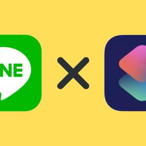 iOSショートカットで帰宅の連絡をLINE送信する方法【本当にワンタップだけ】