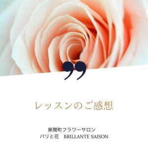 *レッスンのご感想* お花やっていて良かった!!レッスンの雰囲気もまとめてみました