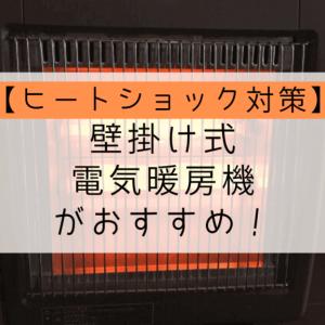 ヒートショック対策には壁掛け式電気暖房機がおすすめ!