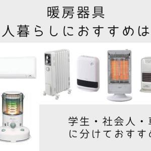 一人暮らし向けのおすすめ暖房器具を紹介!学生や社会人の一人暮らしに適した暖房器具はどれか?