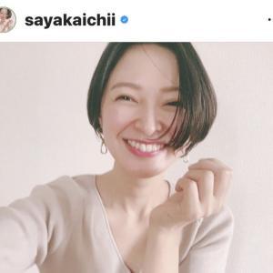 【タレント】#市井紗耶香、はじける笑顔でショートの新ヘア公開「ずるいくらいかわいい」の声 #はと [爆笑ゴリラ★]