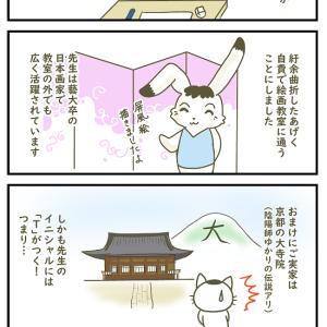 【4コマ漫画】民俗女子が絵を習いにいったらこうなった