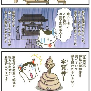 【4コマ漫画】お化け屋敷が平気な人に向いている学問です……