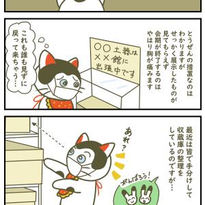【4コマ漫画】日常