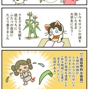 【4コマ漫画】トウモロコシ禁止の謎