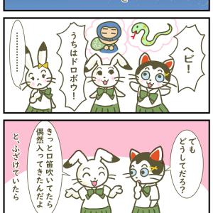 【4コマ漫画】真夜中の招かれざるモノ