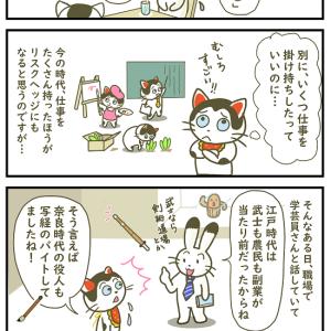 【4コマ漫画】副業を 禁止するなら金をくれ(俳句風)