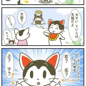 【4コマ漫画】天国の場所