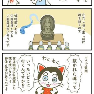 【4コマ漫画】抜いた魂、どこへ行く?
