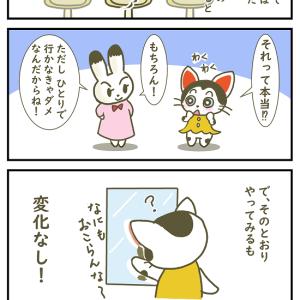 【4コマ漫画】検証⁉ 学校の怪談!