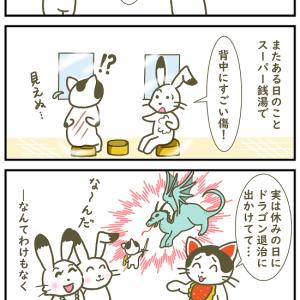 【4コマ漫画】休日はドラゴン退治⁉