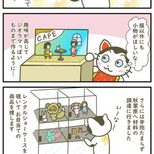 【4コマ漫画】秋葉原になぜこれが?