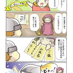 【4コマ漫画】国の滅亡<吸血鬼<おトラ(脅威の度合い)