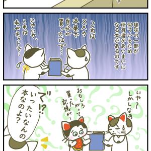【4コマ漫画】人には言えないトラブル