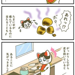 【4コマ漫画】がっかりからのハイテンション