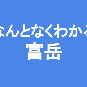 なんとなくわかる「スーパーコンピュータ 富岳」