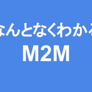 なんとなくわかる「M2M(Machine to Machine)」