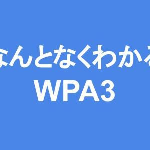 なんとなくわかる「WPA3」