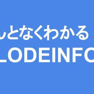 なんとなくわかる「LODEINFO」