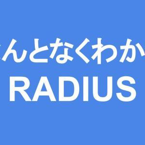 なんとなくわかる「RADIUS」